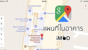 Indoorgooglemaps Cover 2