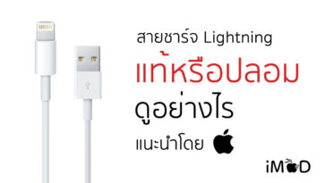 Lightningcable