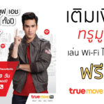 True Prepay Wifi Cover