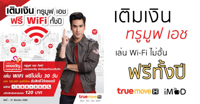 True Prepay Wifi Cover