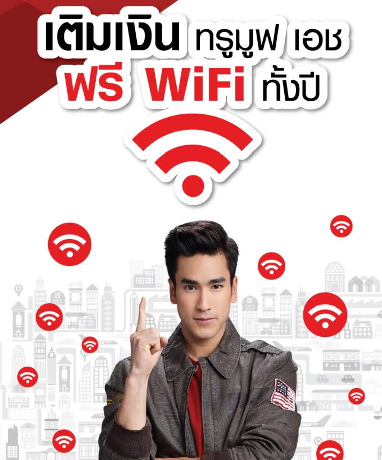 True Prepay Wifi1 0