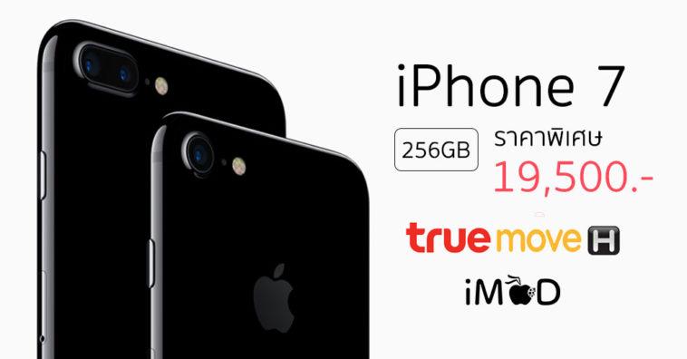 True Iphone7 256gb Cover 2