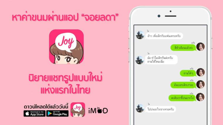 App Joylada Cover2