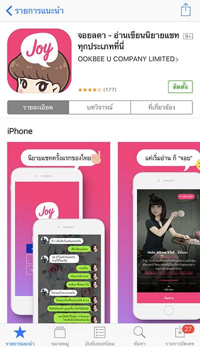 App Joylada Footer