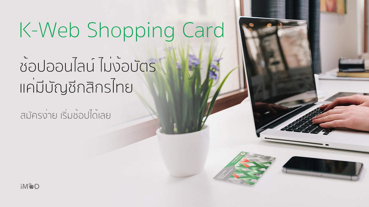 App 2 K Webshoppingcard Cover