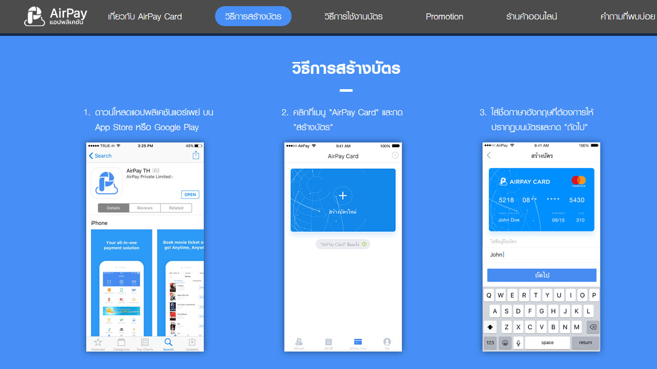 App 3 Airpaycard Cover