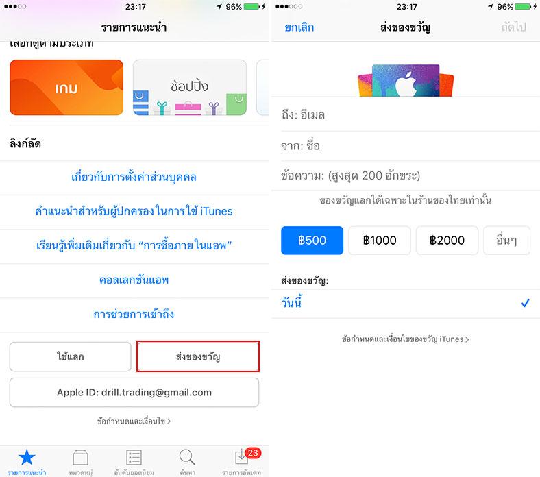 App 4 Itunesgiftcard Content1