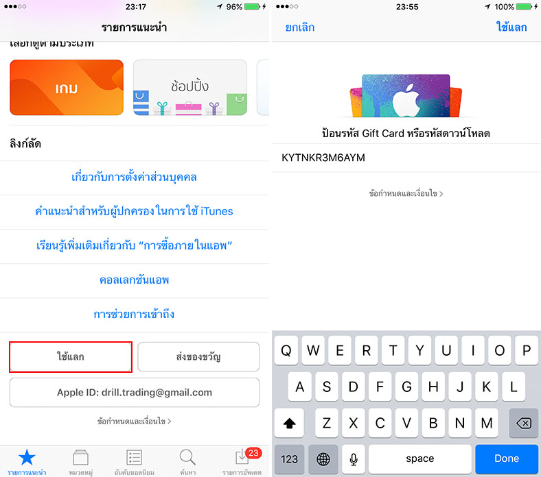App 5 Redeemcode Content1