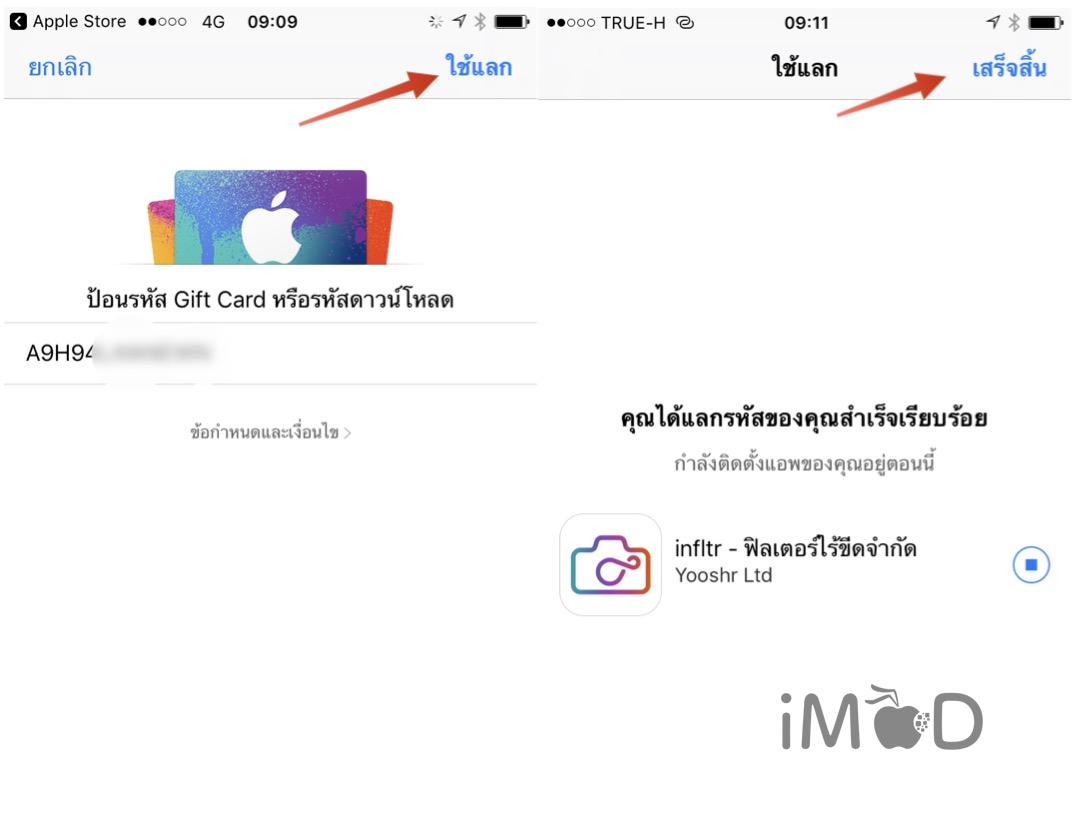 Apple Store App Account Setting 5