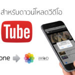 Apps For Download Youtube Cover