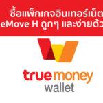 Buy Truemoveh Internet Use Truewallet Banner