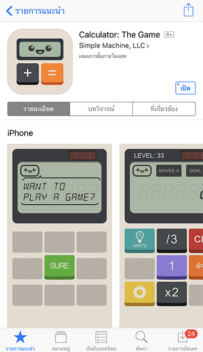 Game Calculatorthegame Footer