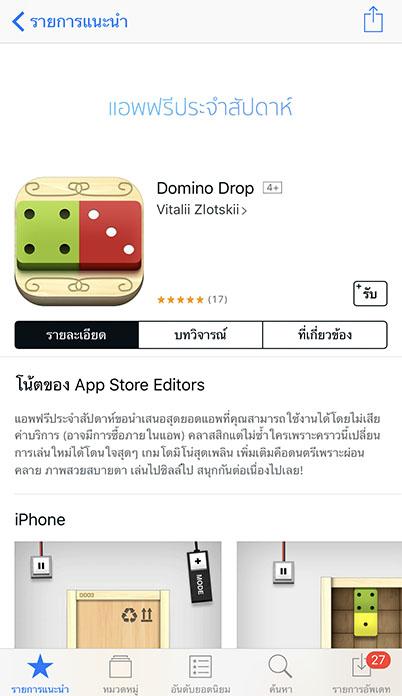 Game Dominodrop Footer