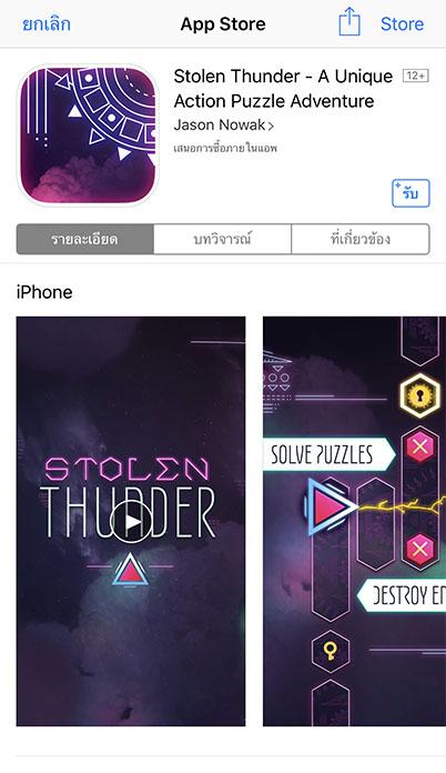 Game Stolenthunder Footer