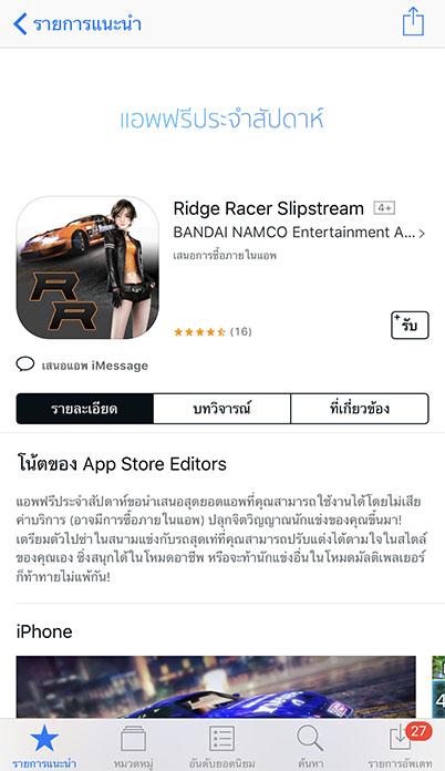 Game Ridgeracer Footer