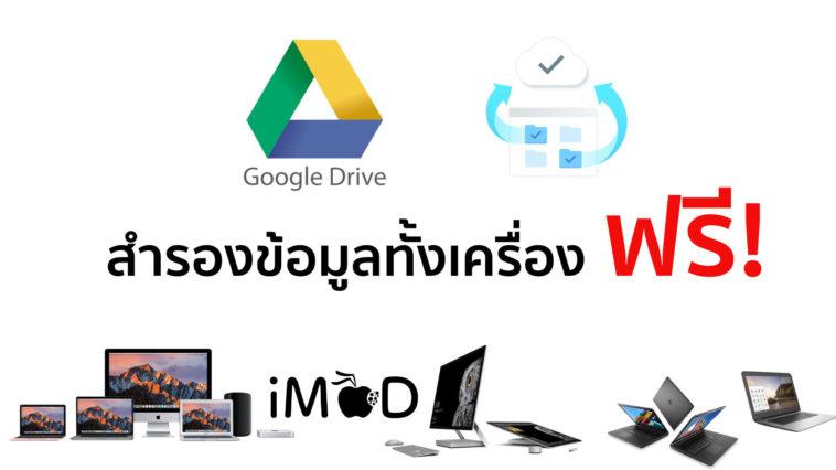 Google Drive Backup Computer
