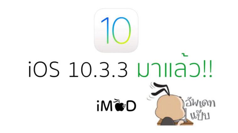 Ios 10 3 3 Cover 2