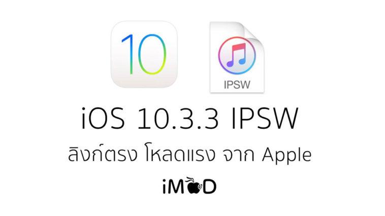 Ios 10 3 3 Ipsw Cover