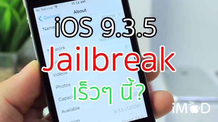 Ios 9 3 5 Jailbreak