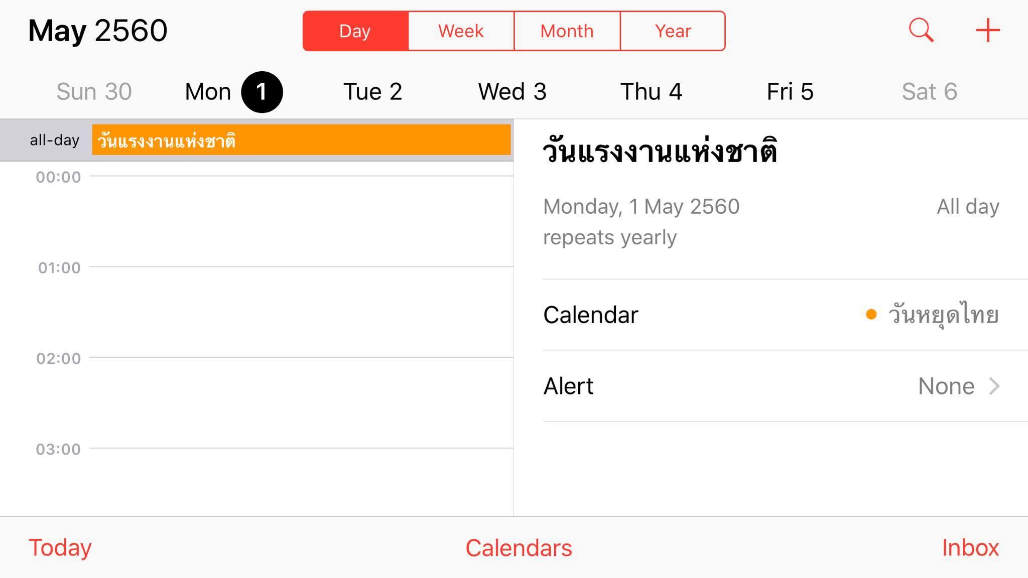 Ios11 Calendar