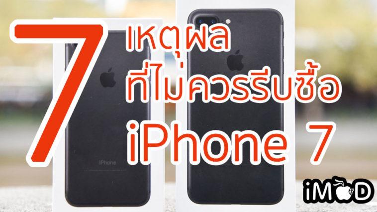 Iphone 7 7 Reasons