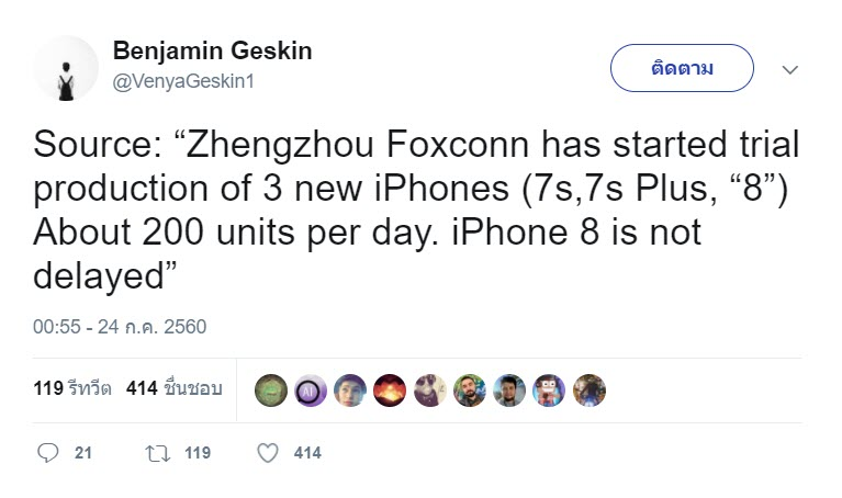 Iphone 8 Not Delayed 1 1