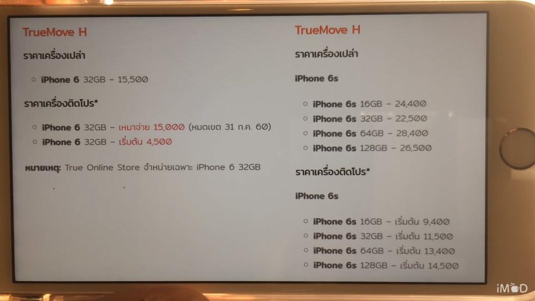 Iphone6 6s 1 4