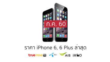Iphone6pricelist July
