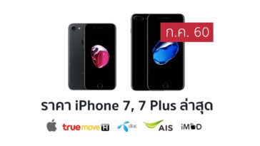 Iphone7pricelist July