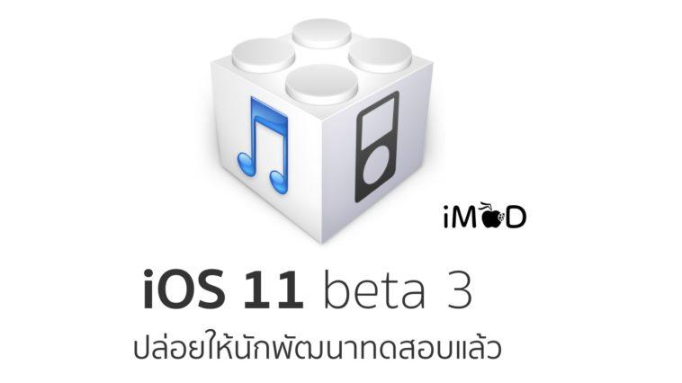 Ios 11 Beta 3 Cover