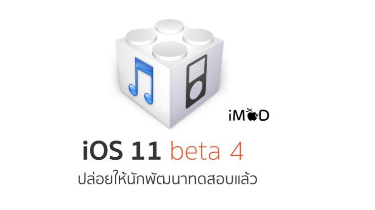 Ios 11 Beta 4 Banner