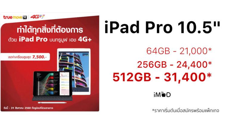 Ipad Pro 10.5 Truemove H