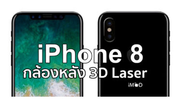 Iphone 8 3d Laser Rear Camera