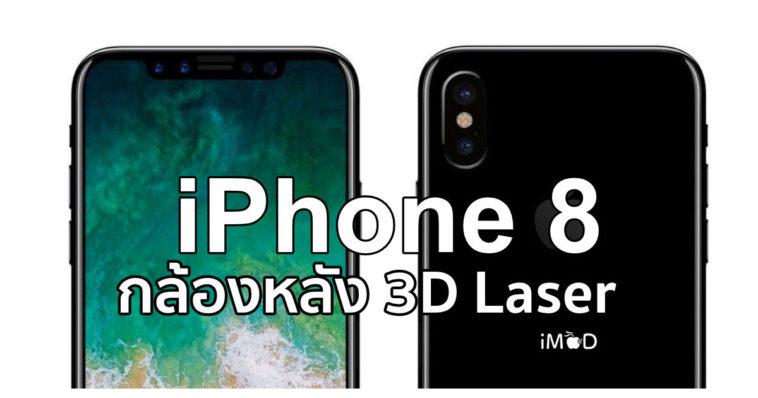 Iphone 8 3d Laser Rear Camera