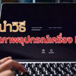 Mac Hardware Test