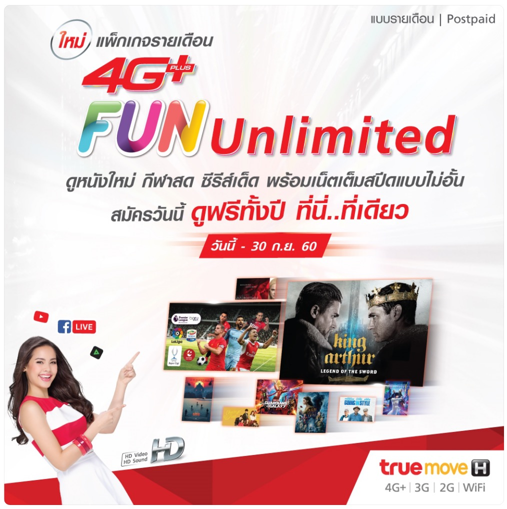 Truemove H 4g+ Fun Unlimited