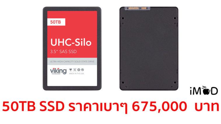 Viking Ssd 50tb