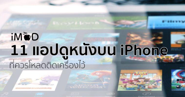 11 Movie Apps