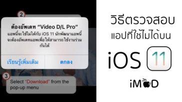 32 Bit App Not Run Ios11 How To