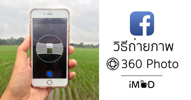 360 Photo Facebook How To