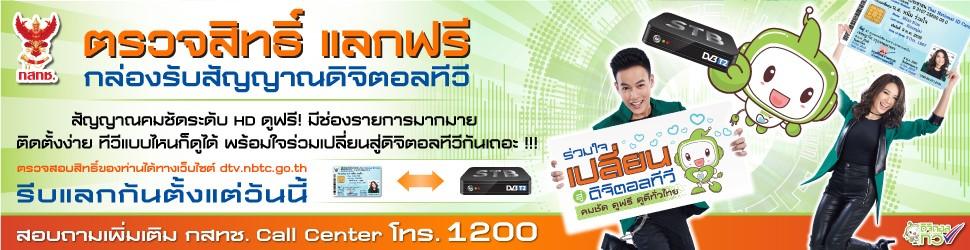 Digital Tv Banner