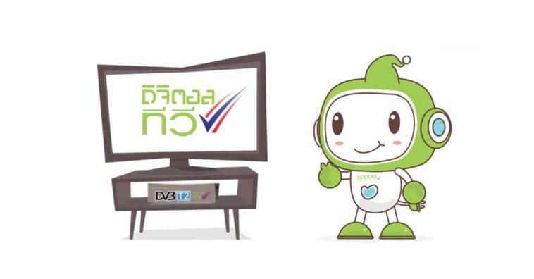Digital Tv (nbtc) Cover