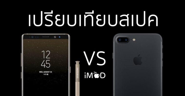 Galaxy Note8 Vs Iphone 7plus Spec Compare Cover