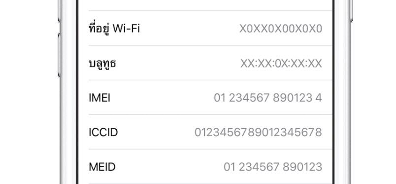 Imei Iphone Ios 1