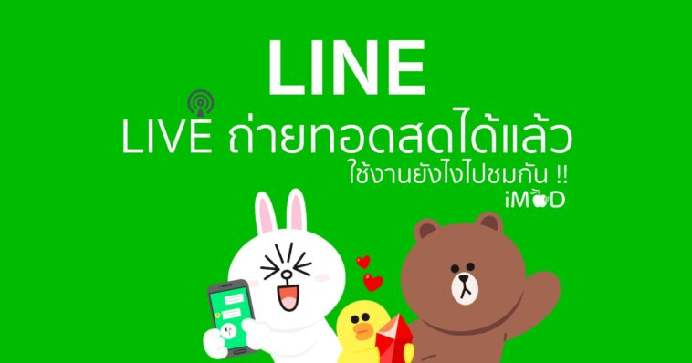 Line Live In Group Char Hero 2