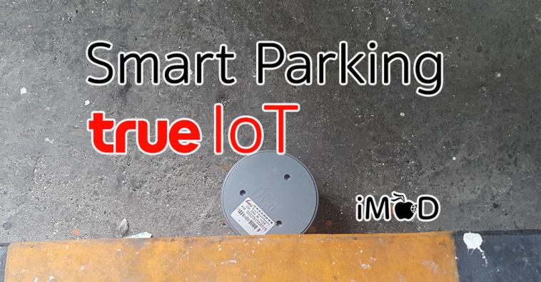 True Iot Smartparking