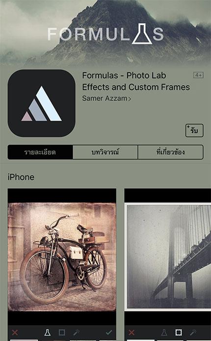 App Formulas Footer