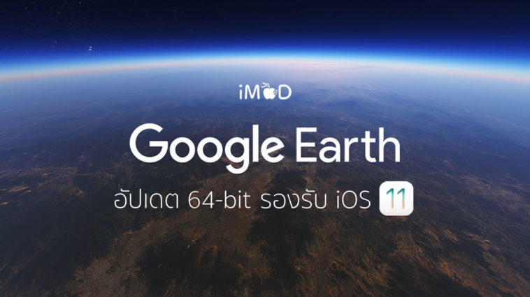 App Googleearth9 Cover