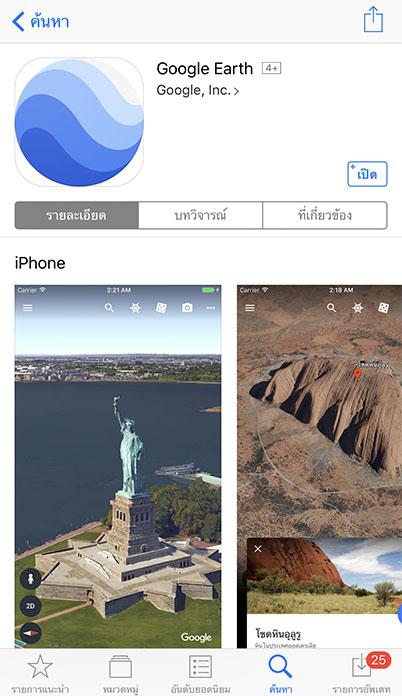 App Googleearth9 Footer