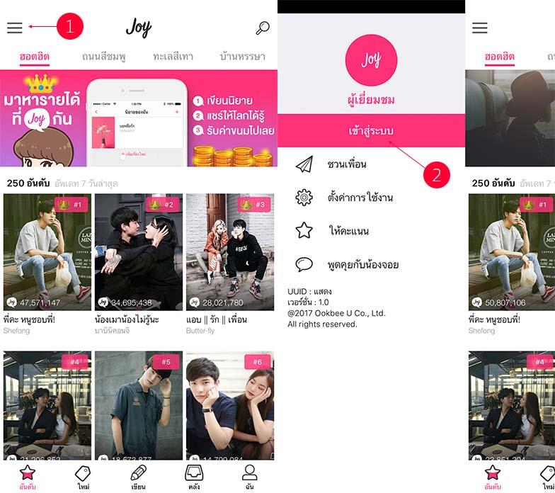 App Joylada Set1